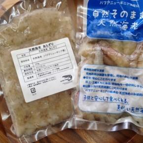 パプアニューギニア海産から天然エビのミンチと、むきエビが再入荷しました。安心して食べられる上に美味しい‼と好評頂いています。以前ご案内したエビミンチのエビトーストもオススメですよ。