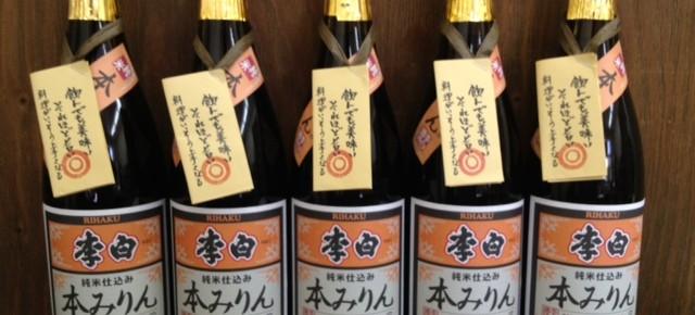 ご好評いただいています、島根県李白酒造の本みりん(720ml/1.8l)。原料中の米麹も焼酎も自社製造の風味ゆたかな純米本みりんです。