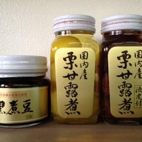 毎冬ご好評の丹波産黒煮豆と、熊本産栗甘露煮が入荷しました!お茶うけに、お正月用にどうぞ。