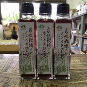 垣乃花さんの「自然栽培さとうきび蜜」が再入荷しました!パンやヨーグルトの他、くずきりや手作りデザートにぴったり。とても丁寧に作られているので、スッキリとしてエグ味のない美味しいさとうきびのシロップに仕上がっています。