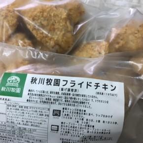 山口県 秋川牧園の卵・鶏肉が入荷しました!最近から取り扱いの始まったフライドチキンが大人気です。
