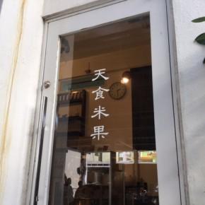 毎週金曜日は浦添市伊祖の甘食米菓さんの食パンの入荷日ですが、明日11/8と11/15の入荷はお休みです。次回入荷は11/22(fri)となります。