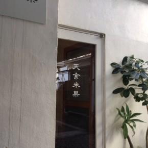 毎週金曜日のおたのしみ!浦添市伊祖の天食米果さんの食パンが入荷しました〜。 お電話頂ければ取置きも承ります。 ☎098-943-9575