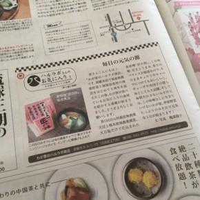 琉球新報副読紙「レキオ」にて、ミニコラム「ハルラボさんのお気に入り」の連載が始まりました!  毎月第4木曜日にわが家も食べている美味しい食材をご紹介していきます。
