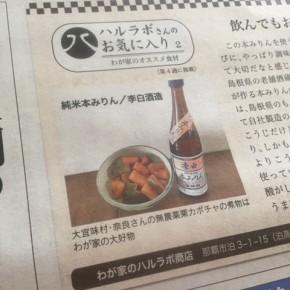 琉球新報副読紙「レキオ」にて、ミニコラム「ハルラボさんのお気に入り」を連載させて頂いています!  毎月第4木曜日にわが家も食べている美味しい食材をご紹介しています。