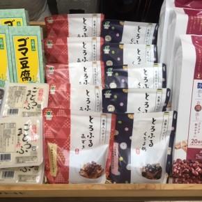 この夏の新商品は冷やして美味しいシリーズ。ごま豆腐、豆寒天ゼリー、あずき茶。どれもオススメです!