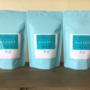 今帰仁 HUALIさんから、やんばる紅茶が久しぶりに入荷しました!綺麗な紅色と華やかな香りの無農薬紅茶です。