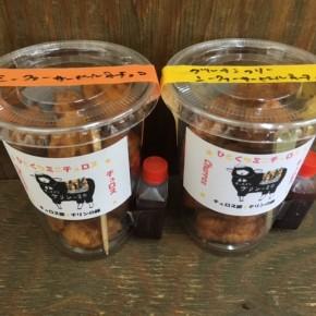 チリンの鈴さんのひとくちチュロスは、グルテンフリー、小麦粉チュロス共にシークヮサーピール入り&チョコソースです!