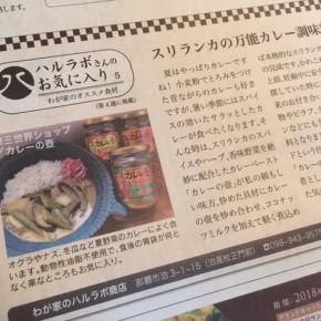 琉球新報副読紙「レキオ」にて、ミニコラム「ハルラボさんのお気に入り」の連載中!  毎月第4木曜日にわが家も食べている美味しい食材をご紹介しています。