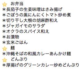 本日9/25(tue)も福豆さんのお弁当は11時入荷予定!  お電話頂ければ、おとり置きも致します。  ☎098-943-9575