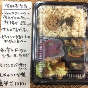 福豆さんのお弁当が今日から始まりました!おとり置きも致しますのでお問い合わせ下さい。