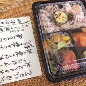 本日9/14(fri)福豆さんのお弁当!