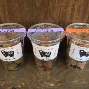 チリンの鈴さんのひとくちチュロスが、入荷しました!小麦粉、グルテンフリー共にイチジク黒糖味です。