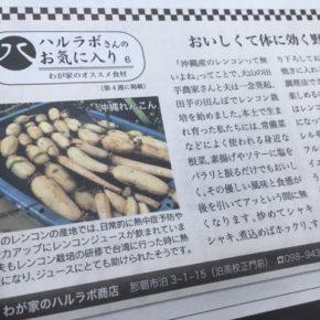 琉球新報副読紙「レキオ」にて、ミニコラム「ハルラボさんのお気に入り」の連載中! 毎月第4木曜日にわが家も食べている美味しい食材をご紹介しています。今月は「れんこん」です。