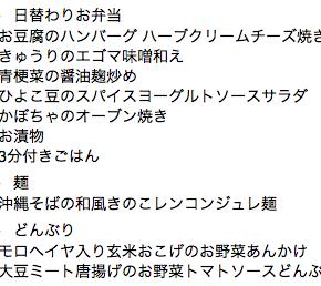 本日10/2(tue)も福豆さんのお弁当は11時入荷予定!  お電話頂ければ、おとり置きも致します。  ☎098-943-9575