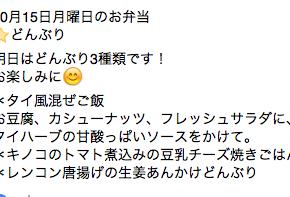 本日10/15(mon)11時、福豆さんのお弁当が入荷します! お電話いただければ、お取り置きもいたします。 ☎️098-943-9575