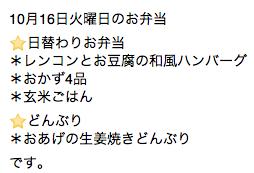 本日10/16(tue)11時、福豆さんのお弁当が入荷します! お電話いただければ、お取り置きもいたします。 ☎️098-943-9575