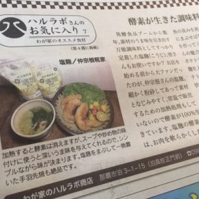 琉球新報 副読紙「レキオ」にて、ミニコラム「ハルラボさんのお気に入り」の連載中! 毎月第4木曜日にわが家も食べている美味しい食材をご紹介しています。