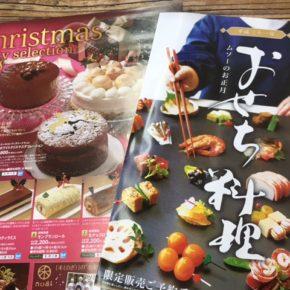 明日から12月ですね!ご予約受付中のムソー クリスマスケーキとおせち料理の締切日も近づいてきました。クリスマスケーキは3日(月)、おせち料理は7日(金)まで。ご予約お待ちしております!