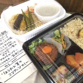 あす金曜日の福豆さんのお弁当はお休みです。  本日11/29のビーガン弁当は日替わりとほうれん草のココナッツカレー!  お電話いただければ、お取り置きもいたします。 ☎️098-943-9575