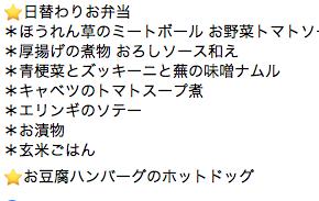 本日12/6(thu)11時、福豆さんのお弁当が入荷します! お電話いただければ、お取り置きもいたします。 ☎️098-943-9575