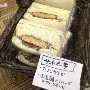 福豆さん、今年最後のサンドイッチ!ヴィーガンたまごサラダ&豆腐ハンバーグクリームチーズ、まだありますよ~。大掃除中のオヤツにも!