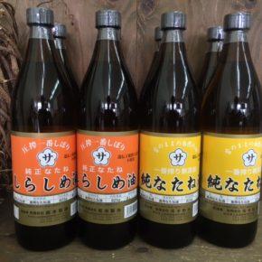 熊本県 坂本製油さんの「なたね油」と「しらしめ油」のお取扱いを始めました。昔ながらの製法で、九州産とオーストラリア産の菜種を焙煎、圧搾した安心してお使い頂ける油です。