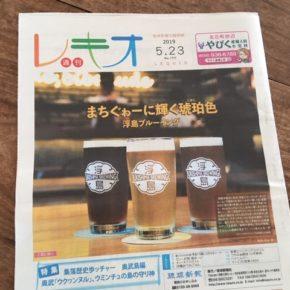 今月の新報「レキオ」でも紹介された浮島ブルーイングさんのボトルビール「GOLDEN ALE BEER」が新入荷しました!