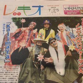 7/25(thu)の琉球新報「レキオ」にて呉屋さんのマンゴーをご紹介しました!※コチラをクリックでご覧になれます。