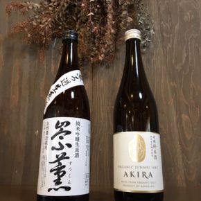 オーガニックの日本酒もありますよ。熊本県産の自然栽培米を使用した純米吟醸生原酒<崇薫(すうくん)>・金沢大地の有機無農薬米を使用した有機純米酒<AKIRA(アキラ)>