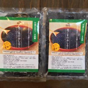 """アトリエ琉華(RUCCA)さんの黒胡麻おしるこ芝麻糊(ちーまう)が冷凍で商品化されました! 黒ごまの小さな粒には""""カラダにいい事""""がいっぱい詰まっています。"""