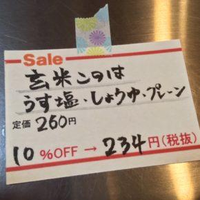 お待たせしました!冬のSALEの準備が整いました。 店内一部の商品がお買い得価格になっています。 このPOPが目印です。 商品には限りがありますのでお早めにどうぞ。