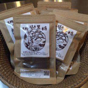 お待たせしました!今シーズン初、農水苑・虹さんの珊瑚黒糖が入荷しました。