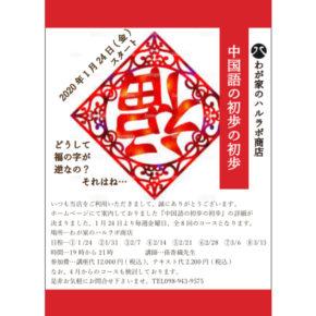 """2020年1月24日より開講!新しい年のスタートに中国語を学んでみませんか? 「中国語の初歩の初歩」講座の第一期生を募集します。  ハルラボ商店も大好きな台湾。訪れる度に「言葉が話せたらもっと楽しいだろうなぁ」とずっと思っていました。 「中国・台湾の文化や美味しい食べものに興味がある」。だから「中国語を学んでみたい」。そんなきっかけになる講座です。 中国語の発音の基礎をメインに、中国の""""暮らし""""や""""食""""に触れながら中国語を学んでいきます。 ハルラボ商店の私たちと、是非ご一緒にいかがですか。  ■場所:わが家のハルラボ商店 ■日程:毎週金曜日全8回(①1/24②1/31③2/7④2/14⑤2/21⑥2/28⑦3/6⑧3/13) ■時間:19時〜21時 ■講師:孫香織先生 ■参加費:講座代12,000円(税込)、テキスト代2,200円(税込) ■お問い合わせ:☎098-943-9575(わが家のハルラボ商店)"""