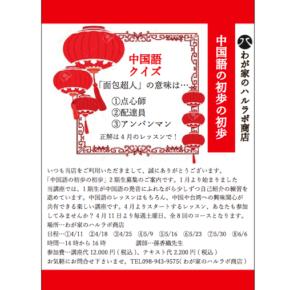 4月スタートの中国語講座・第二期生を募集中!開講日が迫っていますのでお申し込みはお早めに。1月より始まりました当講座一期生は、2クール目が決まり今週からスタートします。中国語のレッスンは勿論、中国や台湾への興味関心が共有できる楽しい講座です。 4月11日より毎週土曜日、全8回のコースとなります。  ※詳細はコチラをクリック。