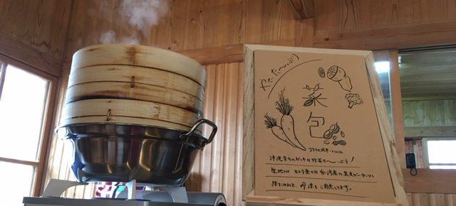 おやつにオススメ!中華まん(やさい・黒ゴマあん)を毎日ホカホカでご用意しています。<※無添加・動物性食材不使用。※「やさいまん」は、やんばる産 無農薬栽培のハルラボレンコン入り。>