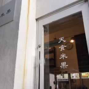 毎週金曜日のお楽しみ!浦添市 伊祖の甘食米菓さんの食パンが入荷しました。