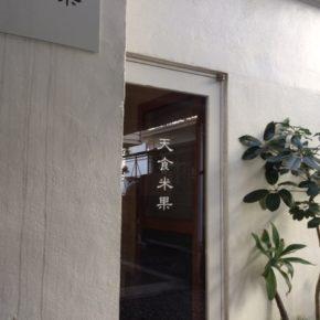 毎週金曜日のお楽しみ!本日7/31(fri)14時ごろ浦添市 伊祖の甘食米菓さんの食パンが入荷します。