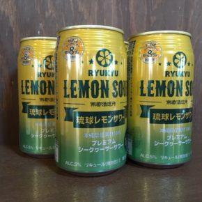 「琉球レモンサワー」が人気です。 酸味料・香料・着色料は一切使用しておらず、原材料はシークワーサー(ヒラミレモン)・泡盛・きび粉糖だけで造られたシンプルなのに濃厚で贅沢なお酒です。