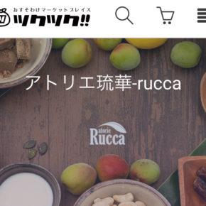 ハルラボ印!アトリエ琉華-ruccaさんの無添加・動物性食品不使用の「アイスキャンディ」と「野菜まん」が全国どこからでもお取り寄せできる様になりました。 大切なあの人に、自分へのご褒美に、安心安全な「おやつ」。いかがですか。https://tsuku2.jp/rucca2020 ※こちらをクリック!リンク先が貼られていますよ〜。