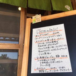 まいにち日替!10/29(thu)本日のデリ!!※県産えのき以外、食材はすべてハルラボにあるものを使っています。