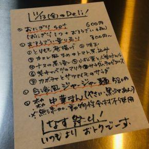 本日11/13(fri)のデリ!ホカホカ「中華まん」もご用意しています。