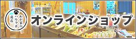 わが家のハルラボ商店オンラインショップ