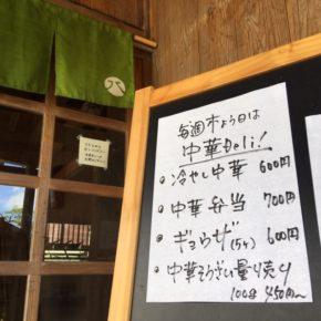 毎週木曜日は中華デリ! ハルラボオリジナルのレンコン麺の冷やし中華や、皮から手作りの秋川牧園のミンチを使った餃子もご用意しています。 ※食材は全てハルラボにあるもので調理しています。