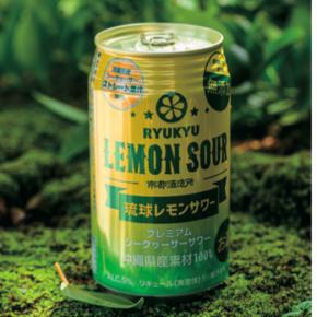人気の「琉球レモンサワー」が更に美味しくなりました!酸味料・香料・着色料、無添加!!沖縄県産素材でつくられた自然派サワーです。