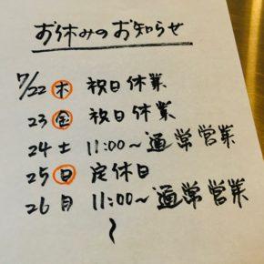 【お休みのお知らせ】7/22(木)23(金)は祝日のためお休みです。お間違えのないようによろしくお願い致します。